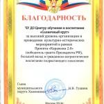 Благодарность Гущина Карамзин-1-001