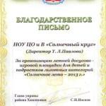 Благодарственное письмо СЛ-2013