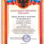 blagsemiyapushkin_07102016