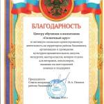 blagxamovnikipeshkov07102016