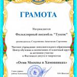 gramota19022019