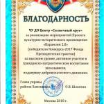 karamzin13122018_blag