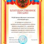 karamzin13122018_blag2