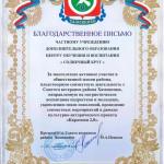 karamzin17122018_blag