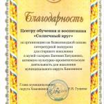 museum_evtushenko_29042016_blag
