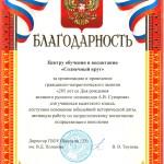 suvorov285_29042016_blag