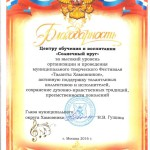 talentsxamovniki19102016_blag