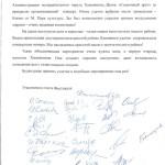 talentsxamovniki19102016_otzyv