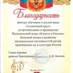 iGrowInRussia27042017_blag