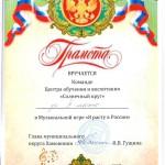 iGrowInRussia27042017_gramota