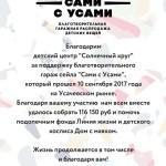 sunnyBlagotvDosugi10092017_blag