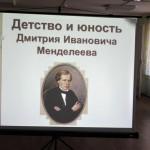 Mendeleev27022018_01