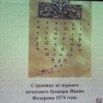 orthodox_book_day15032018_04