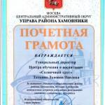 gramota05102018