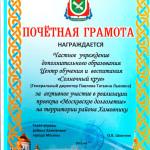 longevityInHamovniki25032019_gramota