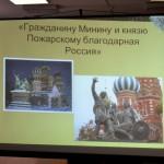 MininAndPozharsky05112019_03