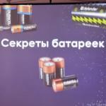 batterySecret28012020_01