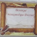 greatCommandersOfRussia29012020_01