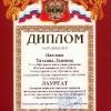laureat_2012